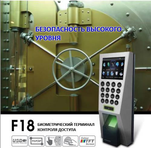 биометрическая система контроля доступа по отпечатку пальца ZKTECO F18