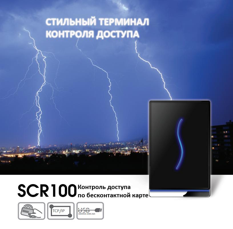 терминал контроля доступа RFID SCR-100